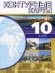 География 10 кл. Контурные карты